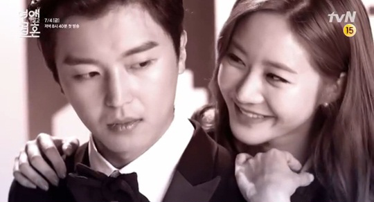 MarriageNotDating1